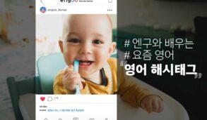 육아스타그램 해시태그, 해외에서는 뭘 쓸까?