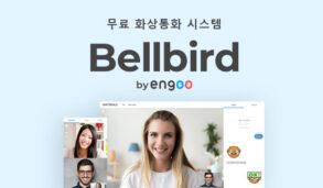 엔구 화상영어 학습 시스템을 활용한 화상 통화 서비스 Bellbird 무료 제공