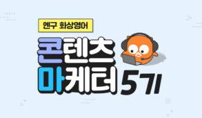 엔구 화상영어 대학생 콘텐츠 마케터 5 모집 (~6/22(월))