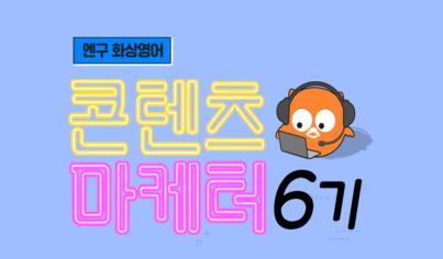 엔구화상영어 대학생 콘텐츠 마케터 6기 모집! (~12/16(수))