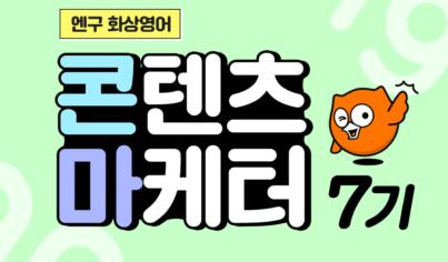 엔구화상영어 대학생 콘텐츠 마케터 7기 모집 (~6/11(금))