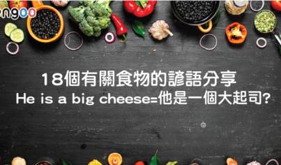 【英文片語】He is a big cheese=他是一個大起司? 18個有關食物的諺語分享
