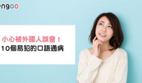 【英文口說】小心被外國人誤會!10個易犯的口語通病