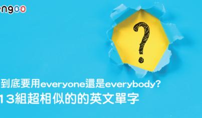 【易混淆字】到底要用everyone還是everybody? 13組超相似的的英文單字