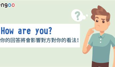 【英文口說】How are you? 你的回答將會影響對方對你的看法!