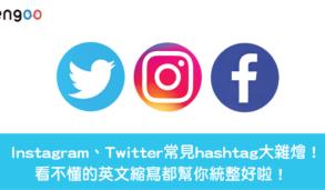 【縮寫字】Instagram、Twitter常見hashtag大雜燴!看不懂的英文縮寫都幫你統整好啦!