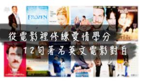 【影視英文】從電影裡修練愛情學分,12句著名英文電影對白