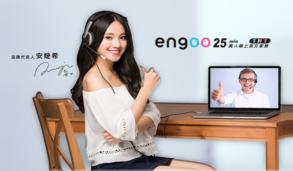 【Engoo專欄】Engoo到底是什麼?