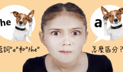 """【英文文法】冠詞""""a""""和""""the"""" 怎麼區分?"""