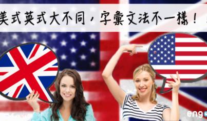 【英文文法】美式英式大不同,字彙文法不一樣!!