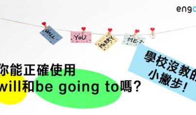 """【英文文法】學校沒教的小撇步!你能正確的使用""""will""""和""""be going to""""嗎?"""