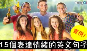 【英文口說】超實用!15個表達情緒的英文句子。