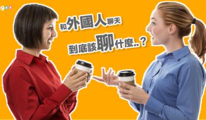 【英文口說】到底該聊什麼?— 18句好用短語,輕鬆用英文和外國人閒聊!