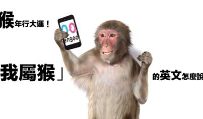 【時事英文】猴年行大運! 「我屬猴」的英文怎麼說?