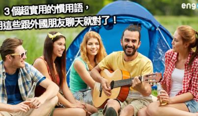 【英文口說】13個超實用的慣用語, 用這些跟外國朋友聊天就對了!