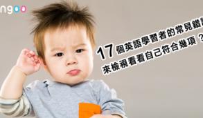 【基礎英文】17個英語學習者的常見錯誤,快來檢視看看自己符合幾項?