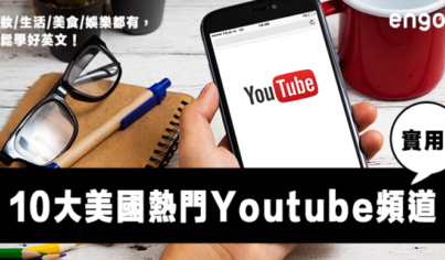【影視英文】 訂閱10大美國熱門Youtube頻道,彩妝、生活、美食、娛樂都有,輕鬆學好英文!