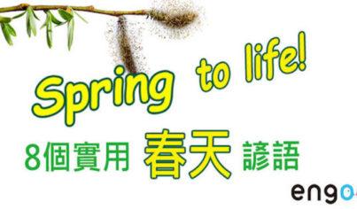 【主題單字】Spring to life! 8個實用春天諺語