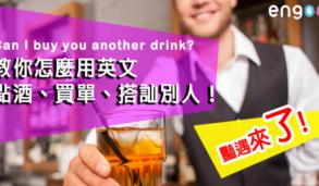 【英文口說】Can I buy you another drink? 豔遇來了!教你怎麼用英文點酒、買單、搭訕別人!
