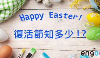 【節慶英文】Happy Easter!復活節知多少?