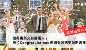 【同義字】如何用英文恭喜別人? 除了Congratulations 你還有其他更好的選擇!