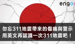 【時事英文】勿忘311地震帶來的傷痛與警示,用英文再認識一次311