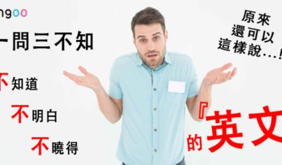 【用英文怎麼說】一問三不知 不知道、不明白、不曉得的英文原來還可以這樣說!
