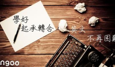 【英文作文】學好起承轉合,英文不再困難!