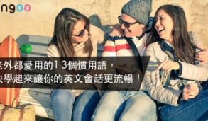 【英文口說】老外都愛用的13個慣用語,快學起來讓你的英文會話更流暢!