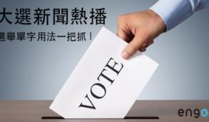 【時事英文】大選新聞熱播 選舉單字片語一把抓!