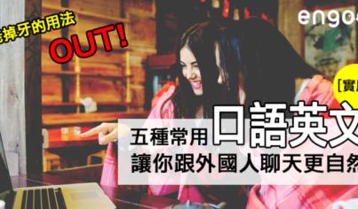 【英文口說】老掉牙的說法OUT!五種常用口語英文,讓你跟外國人聊天更自然