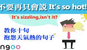 【同義字】不要再只會說It's so hot! 教你十句抱怨天氣熱的句子