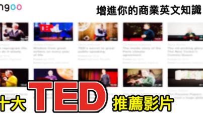 【基礎英文】增進你的商業英文知識!必看的十大TED推薦影片
