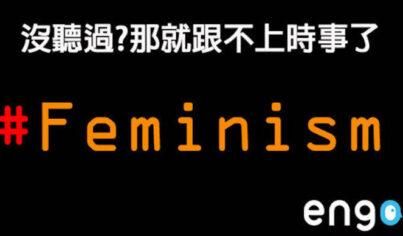 【時事英文】Feminism? 沒聽過? 那就跟不上時事了