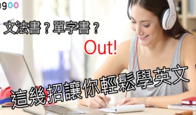 【基礎英文】看英文文法書、單字書很痛苦嗎?這幾招讓你輕鬆學英文!