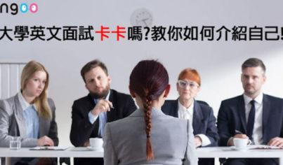【英文口說】大學英文面試卡卡嗎?教你如何介紹自己!