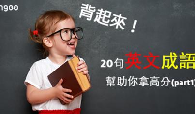 【英文作文】背起來!20句英文成語幫助你拿高分—part1
