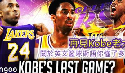 【運動英文】再見Kobe老大,關於英文籃球術語你懂了多少
