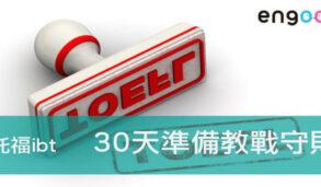 【考試英文】托福ibt — 30天準備教戰守則