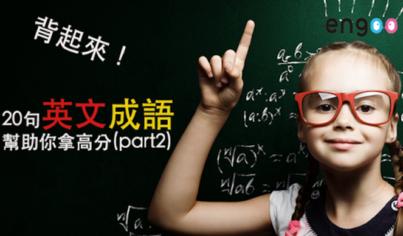 【英文作文】背起來!20句英文成語幫助你拿高分—part 2