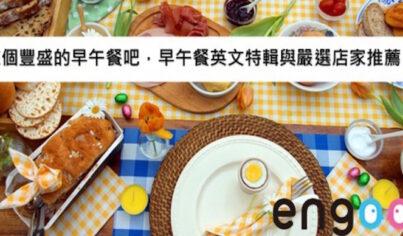 【美食英文】來個豐盛的早午餐吧,早午餐英文特輯與嚴選店家推薦!