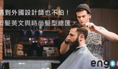 【主題單字】遇到國外設計師也不怕!剪髮英文與時尚髮型總匯。
