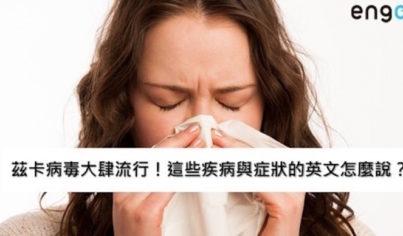 【時事英文】茲卡病毒大肆流行,這些疾病與症狀的英文怎麼說!