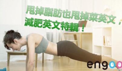 【主題單字】甩掉脂肪也甩掉菜英文,減肥英文特輯!
