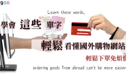 【主題單字】學會這些單字,輕鬆看懂國外購物網站,輕鬆下單免煩惱!