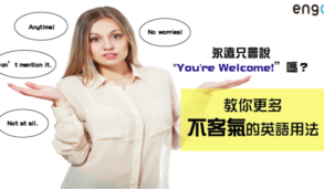 """【同義字】永遠只會說""""You're Welcome!""""嗎?教你更多""""不客氣""""的英語用法"""