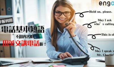 【英文口說】掌握實用電話基本短語,不用再害怕用英文講電話啦!