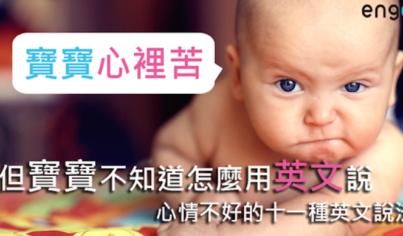 【用英文怎麼說】寶寶心裡苦,但是寶寶不知道怎麼用英文說