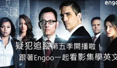 【影視英文】跟著Engoo一起看影集學英文!美劇《疑犯追蹤》經典台詞分享