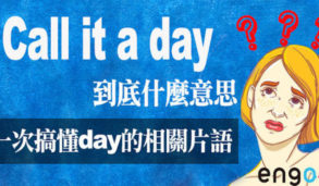 【英文片語】Call it a day到底是什麼意思?一次搞懂day的相關片語!